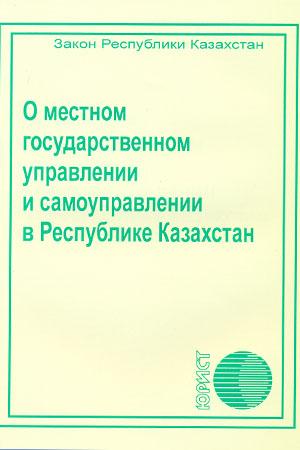 Законы республики казахстан